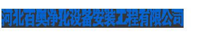 河北(bei)百奧淨(jing)化設備安裝工(gong)程公司